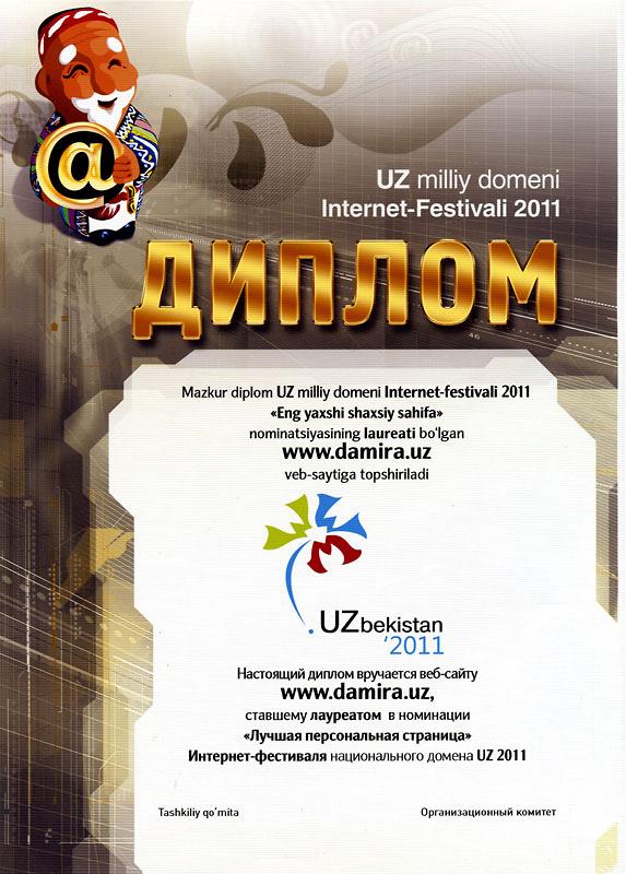 Лучшая страница .UZ 2011