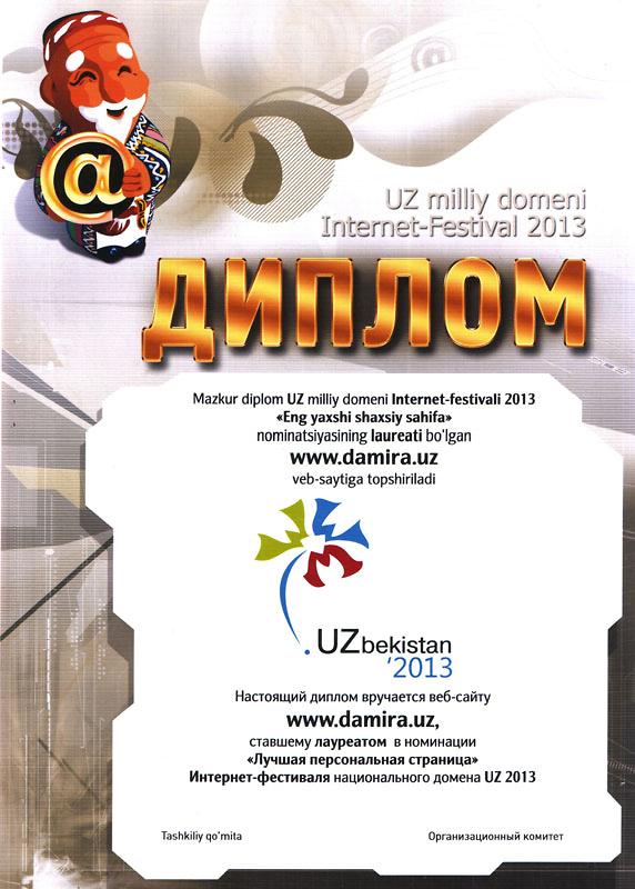 Лучшая страница .UZ 2013