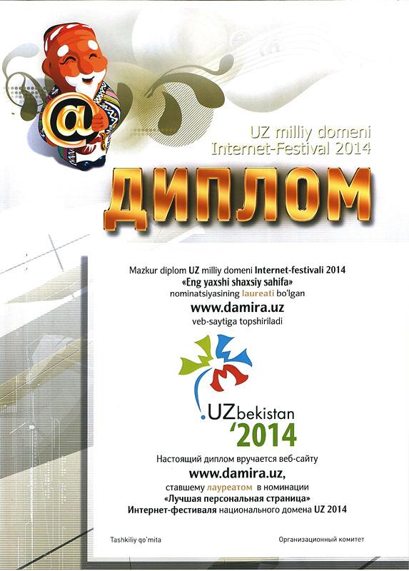 Лучшая страница .UZ 2014